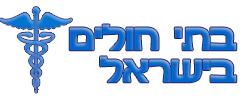 בתי חולים בישראל 1900-72-18-44